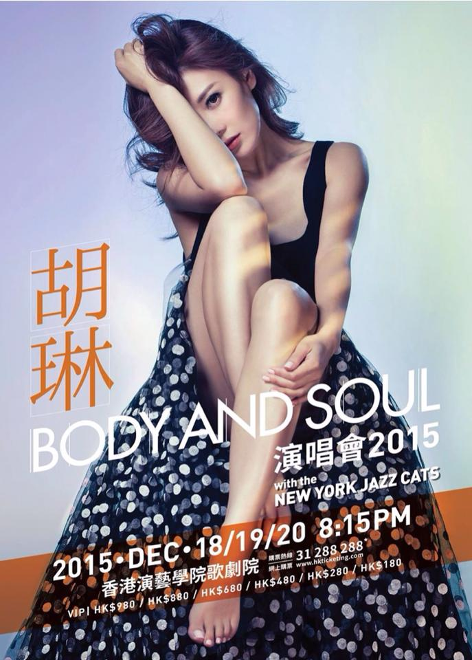 Bianca Wu Body And Soul 2015